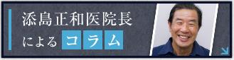添島正和医院長によるブログ