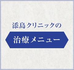 添島クリニックの治療メニュー
