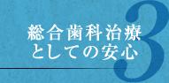 3.総合歯科治療としての安心